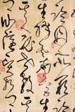 Caligrafía china. Imágenes de archivo libres de regalías
