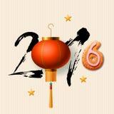 Caligrafía china 2016, Año Nuevo lunar ilustración del vector