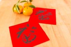 Caligrafía china con la mandarina, el significar del Año Nuevo de las palabras Imagen de archivo