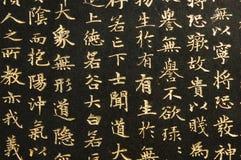 Caligrafía china de oro imagen de archivo