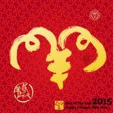 Caligrafía china: ovejas, cabra, diseño de la tarjeta de felicitación Imágenes de archivo libres de regalías