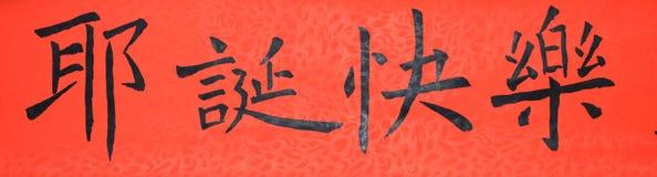 Caligrafía china palabra-feliz Chri Imagenes de archivo