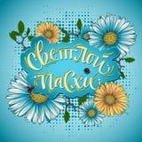 Caligrafía cirílica feliz de pascua con los elementos florales ilustración del vector