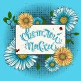 Caligrafía cirílica feliz de pascua con los elementos florales stock de ilustración