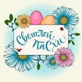 Caligrafía cirílica feliz de pascua con los elementos florales libre illustration