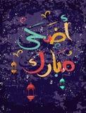 Caligrafía de ADHA MUBARAK Islamic Fotos de archivo libres de regalías
