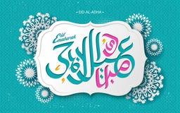 Caligrafía de Eid al-Adha Mubarak Fotografía de archivo libre de regalías