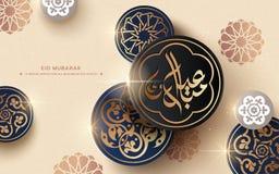 Caligrafía de Eid Mubarak ilustración del vector