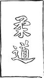 Caligrafía de Japón - bosquejo del judo Fotos de archivo libres de regalías
