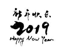 Caligrafía de la Feliz Año Nuevo 2019 ilustración del vector