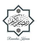 Caligrafía de Ramadan Kareem Imagen de archivo