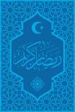 Caligrafía de Ramadan Kareem Fotografía de archivo