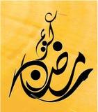 Caligrafía del árabe del vector Traducción: - El Ramadán Ramadhan o Ramazan de saludo es un mes de ayuno santo para los musulmane Fotografía de archivo
