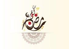 Caligrafía del árabe del vector Traducción: - El Ramadán Ramadhan o Ramazan de saludo es un mes de ayuno santo para los musulmane Foto de archivo libre de regalías