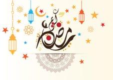 Caligrafía del árabe del vector Traducción: - El Ramadán Ramadhan o Ramazan de saludo es un mes de ayuno santo para los musulmane Imágenes de archivo libres de regalías