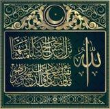 Caligrafía del Corán, AL-Zumar 39, 22 de la surá Foto de archivo libre de regalías