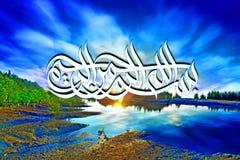 Caligrafía del ` de Bismillah del ` Foto de archivo