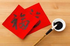 Caligrafía del estilo chino en Año Nuevo lunar Fotos de archivo libres de regalías