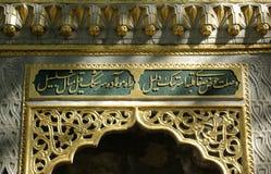 Caligrafía del otomano Fotos de archivo libres de regalías