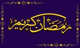 Caligrafía islámica árabe para Ramadan Kareem Imágenes de archivo libres de regalías