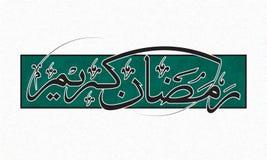 Caligrafía islámica árabe para Ramadan Kareem Imagenes de archivo