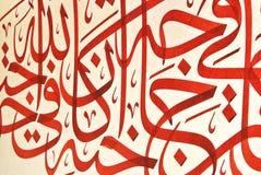 Caligrafía islámica imagen de archivo
