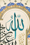 Caligrafía islámica Fotografía de archivo