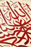 Caligrafía islámica Foto de archivo libre de regalías