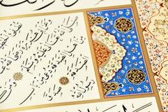 Caligrafía islámica imagen de archivo libre de regalías