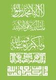 Caligrafía islámica ilustración del vector