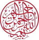 Caligrafía islámica de Basmalah libre illustration