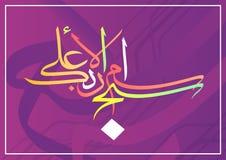 Caligrafía islámica del al-Ala de la surá del Quran el Todopoderoso Glorifique el nombre de tu señor el más alto ilustración del vector
