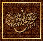 Caligrafía islámica del al-Naml de la surá 27 del Quran el ayat 62 de las hormigas Por días de fiesta del musulmanskih del diseño fotos de archivo libres de regalías