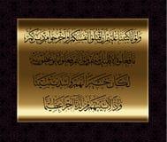 Caligrafía islámica del al-Nisa 4, versos 66 de la surá del Quran Para el diseño de los días de fiesta fotografía de archivo
