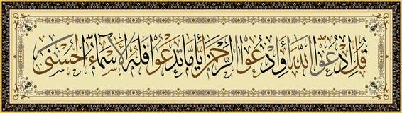 Caligrafía islámica del ayah 110 de Isra de la surá del Quran Diga: 'Invite a Alá o invite el compasivo no importa cómo usted foto de archivo libre de regalías