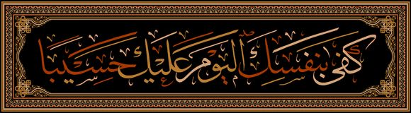 Caligrafía islámica del ayah 14 de la surá AL-ISRA del Quran Hoy, es bastante que usted contar sus acciones fotos de archivo libres de regalías