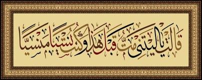 Caligrafía islámica del ayat 23 de Maryam de la surá del Quran 'Eso que había muerto antes de esto y que había sido una cosa olvi imagen de archivo libre de regalías
