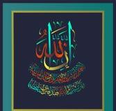 Caligrafía islámica del Corán santo Sura al-Nisa 4, verso 48 ilustración del vector