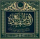 Caligrafía islámica del Corán santo Sura al-Shura 42, verso 19 Él da a muchos la comida que él quiere Y él Todopoderoso del ` s ilustración del vector