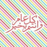 Caligrafía islámica del ` de Khair del BI de Antum del wa de Kullu del ` Vector islámico colorido del ejemplo de la tipografía stock de ilustración