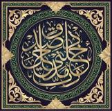 Caligrafía islámica del ` de Qur un al-Isra 17, ayat 80 de la surá Diga: El ` O mi Lord May el mi venir sea verdad, y puede mi Libre Illustration