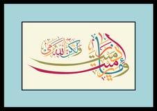 Caligrafía islámica del ` de Qur un verso 17 de Anfal del al de la surá Usted tiro del ` t del didn al puñado de arena cuando ust ilustración del vector