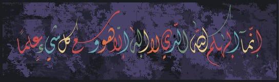 Caligrafía islámica del Qur 'una surá Taha, ayat 98 Su dios es Alá, a excepción de quien no hay otra deidad Él imagenes de archivo