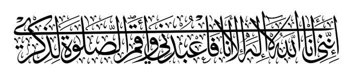 Caligrafía musulmán del Corán De hecho, soy Alá allí no soy ningún dios pero yo Adóreme y ruegue para recordarme ilustración del vector