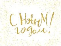 Caligrafía rusa de la mano del vector de la Feliz Año Nuevo stock de ilustración