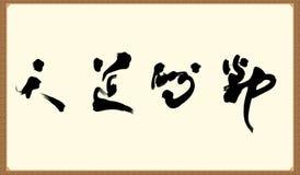 Caligrafía y pintura divinas de la caligrafía de la recompensa libre illustration
