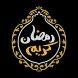 Caligraf?a ?nica de Ramadan Kareem stock de ilustración