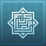 Caligraf?a ?rabe de Ramadan Kareem con la mandala colorida geom?trica y la caligraf?a del kufi libre illustration