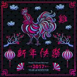 Caligrafía 2017 Año Nuevo chino feliz del gallo primavera del concepto del vector Modelo del fondo Fotografía de archivo