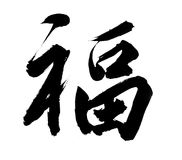 Caligrafía china del Año Nuevo para Fu Imagenes de archivo